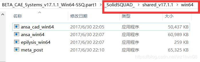 破解文件win64文件夹
