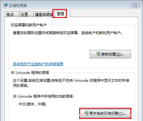 打开区域与语言,选择管理页签,点击更改系统区域设置