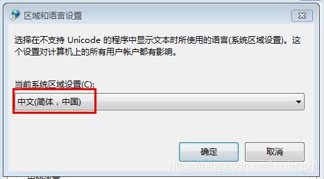 重启后,将系统区域改为中文(简体,中国),再次重启