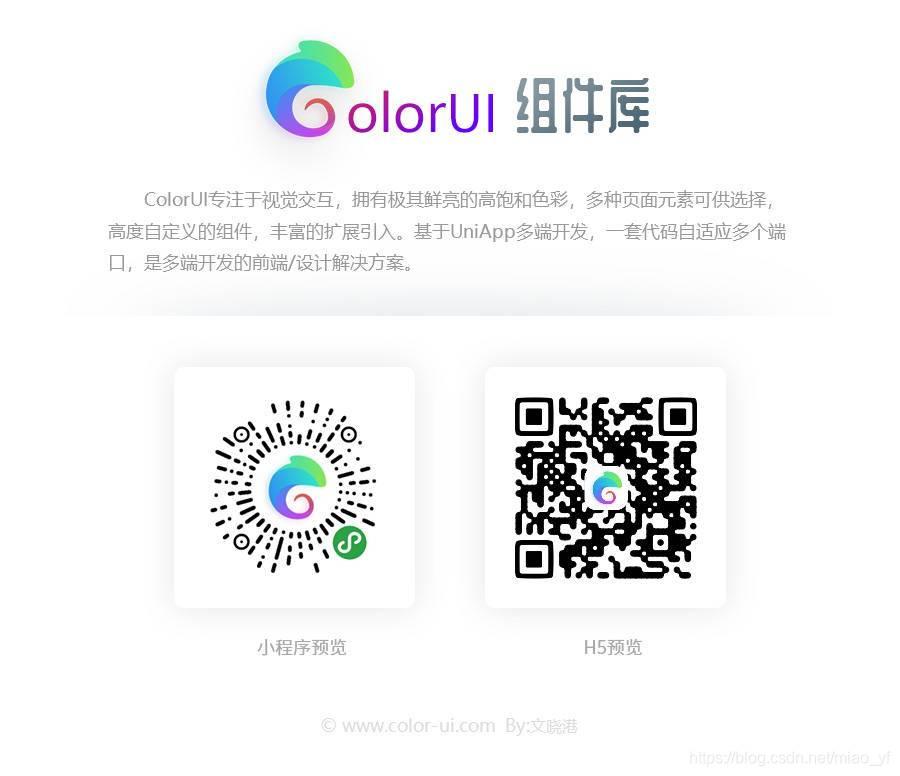 colorUI组件