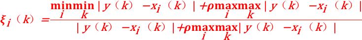 关联系数公式