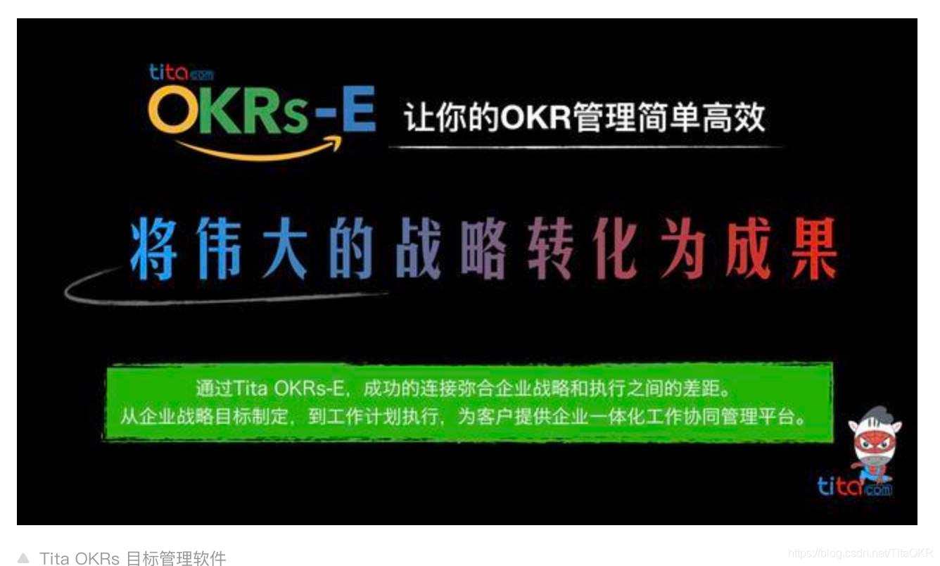 今日头条张一鸣:OKR是确保信息通畅的底层逻辑