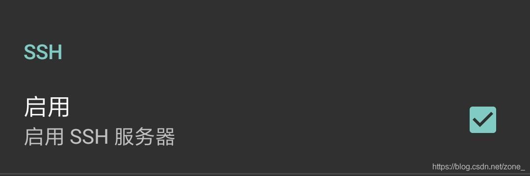 开启 SSH,外界才能进行连接