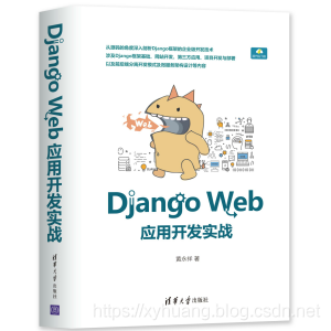 《Django Web应用开发实战》