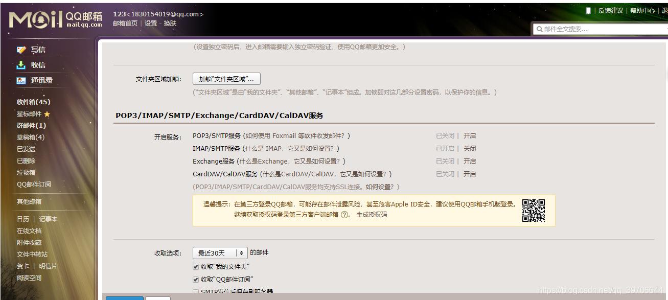 QQ邮箱设置授权码