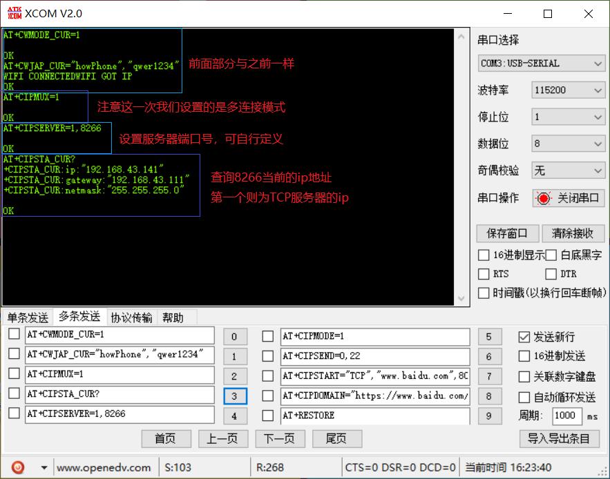 esp8266建立TCP服务器
