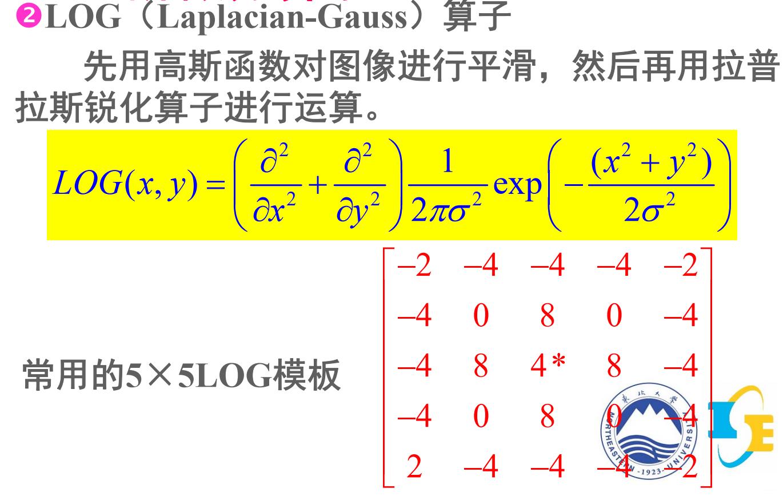 数字图像处理(七) 图像分割插图(15)