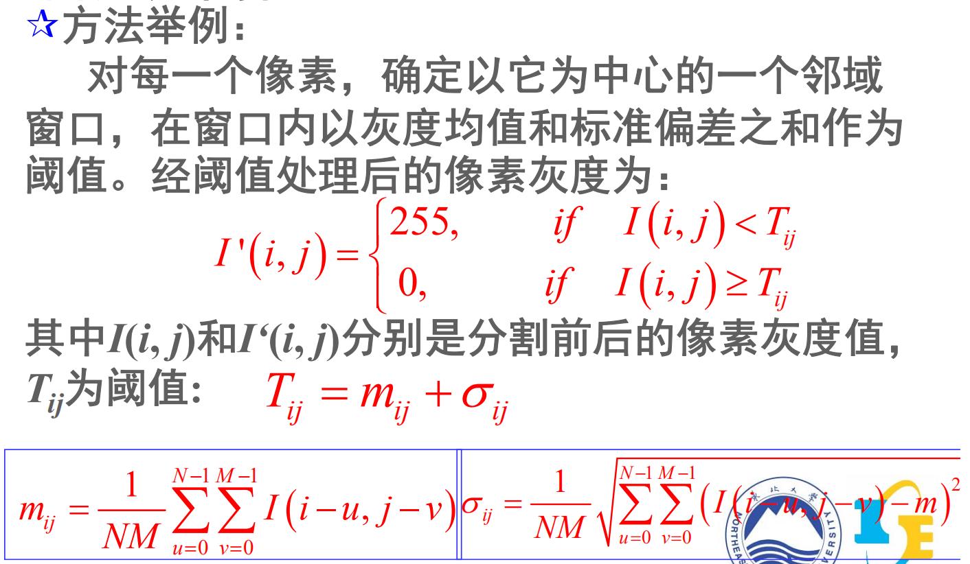 数字图像处理(七) 图像分割插图(23)
