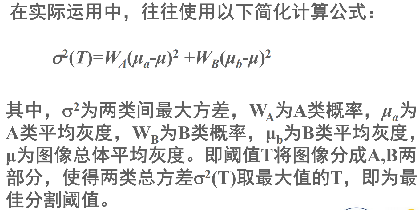 数字图像处理(七) 图像分割插图(26)