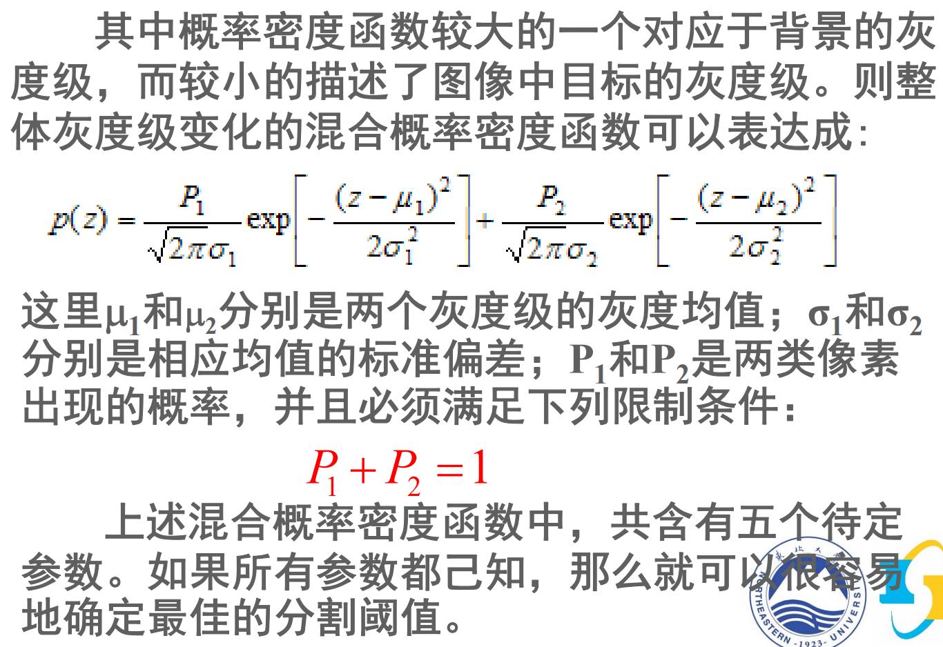 数字图像处理(七) 图像分割插图(28)