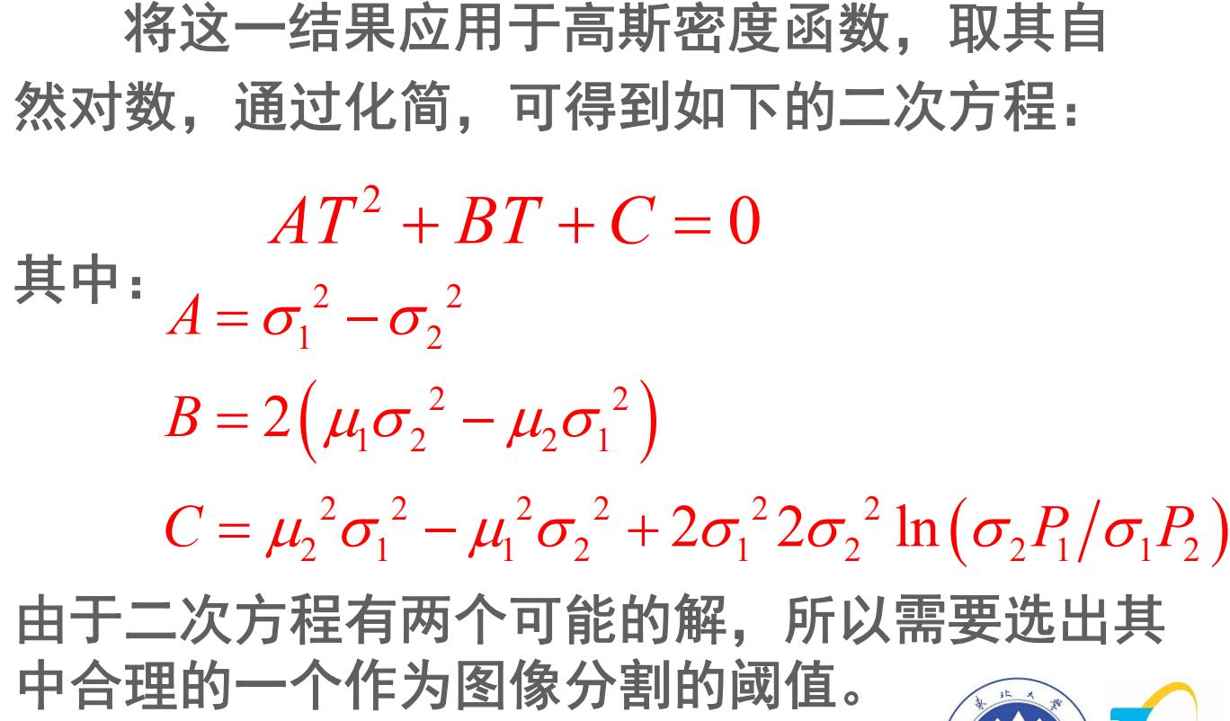 数字图像处理(七) 图像分割插图(31)