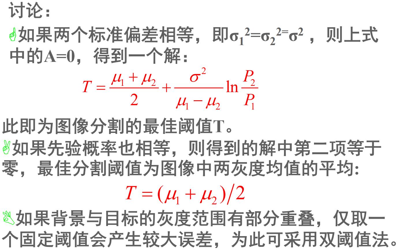 数字图像处理(七) 图像分割插图(32)