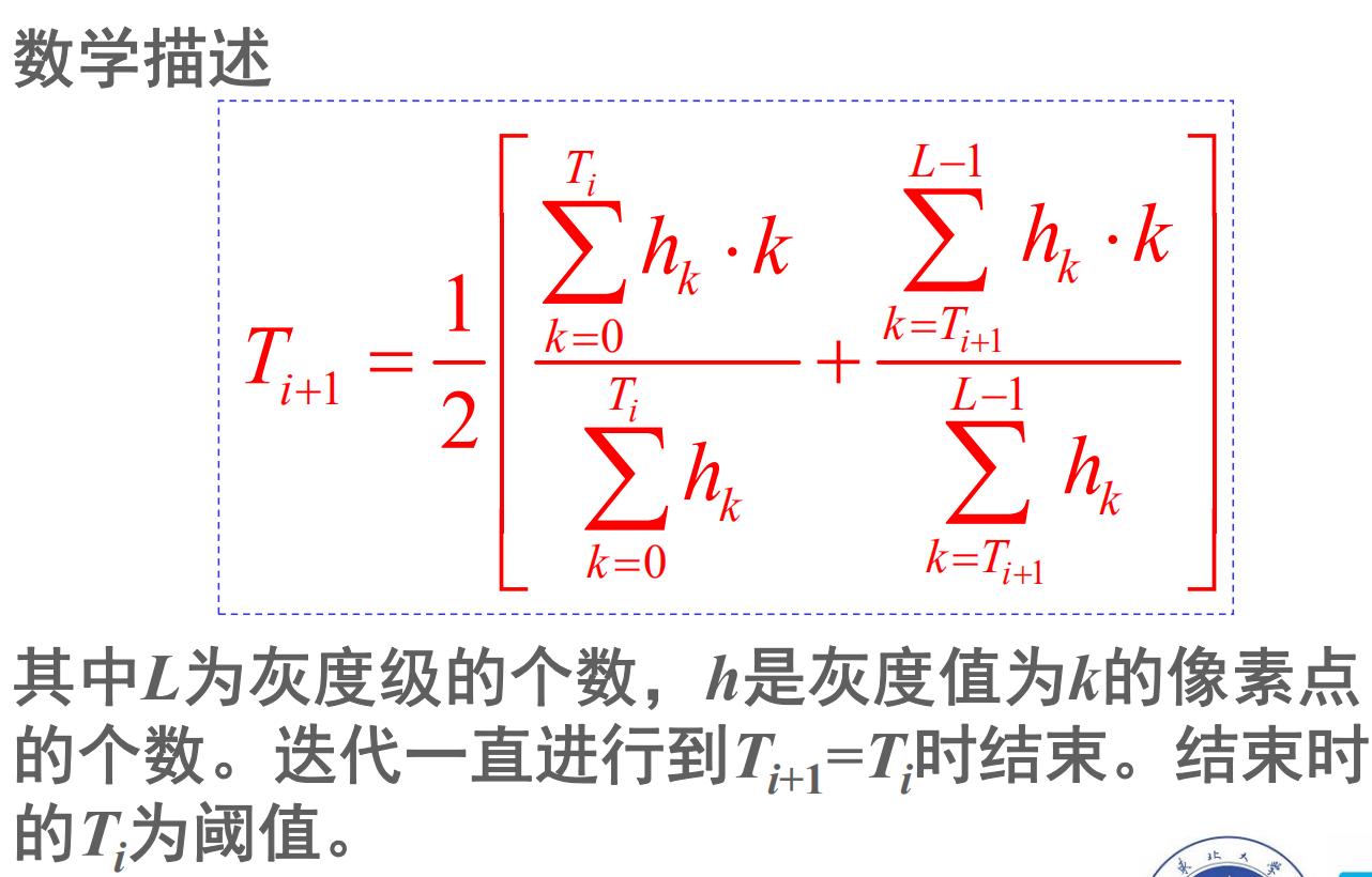 数字图像处理(七) 图像分割插图(33)