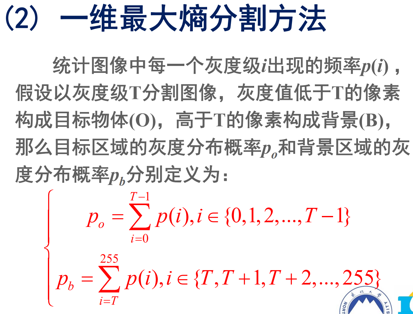 数字图像处理(七) 图像分割插图(37)