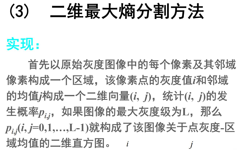 数字图像处理(七) 图像分割插图(40)