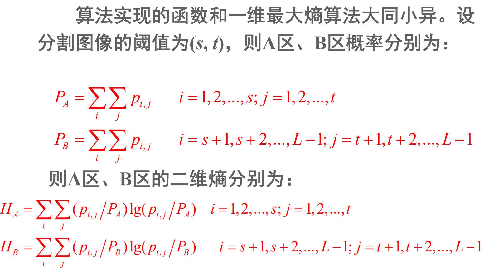 数字图像处理(七) 图像分割插图(42)