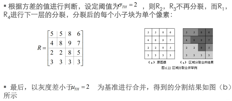 数字图像处理(七) 图像分割插图(54)