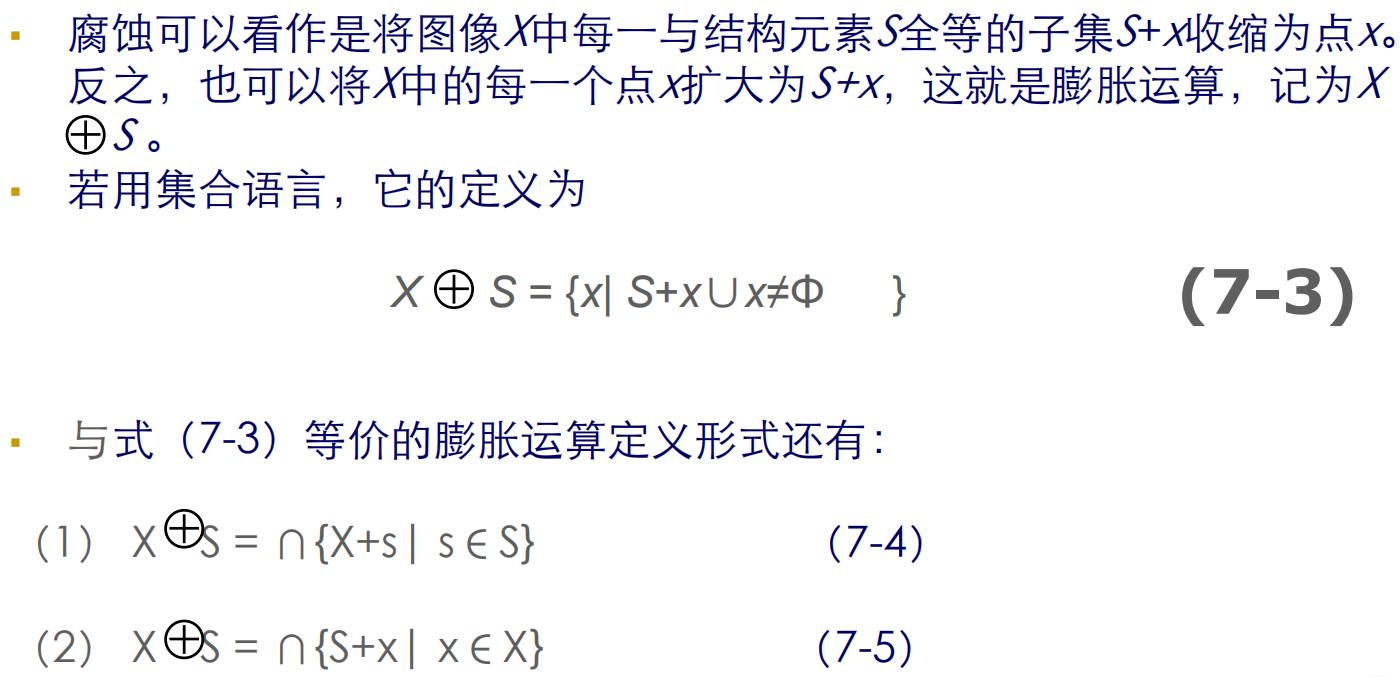 数字图像处理(七) 图像分割插图(61)