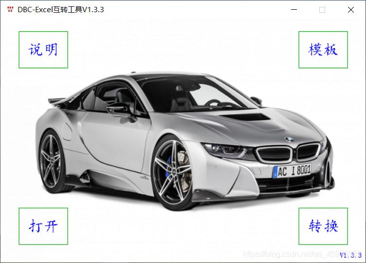 DBC-Excel互转工具界面