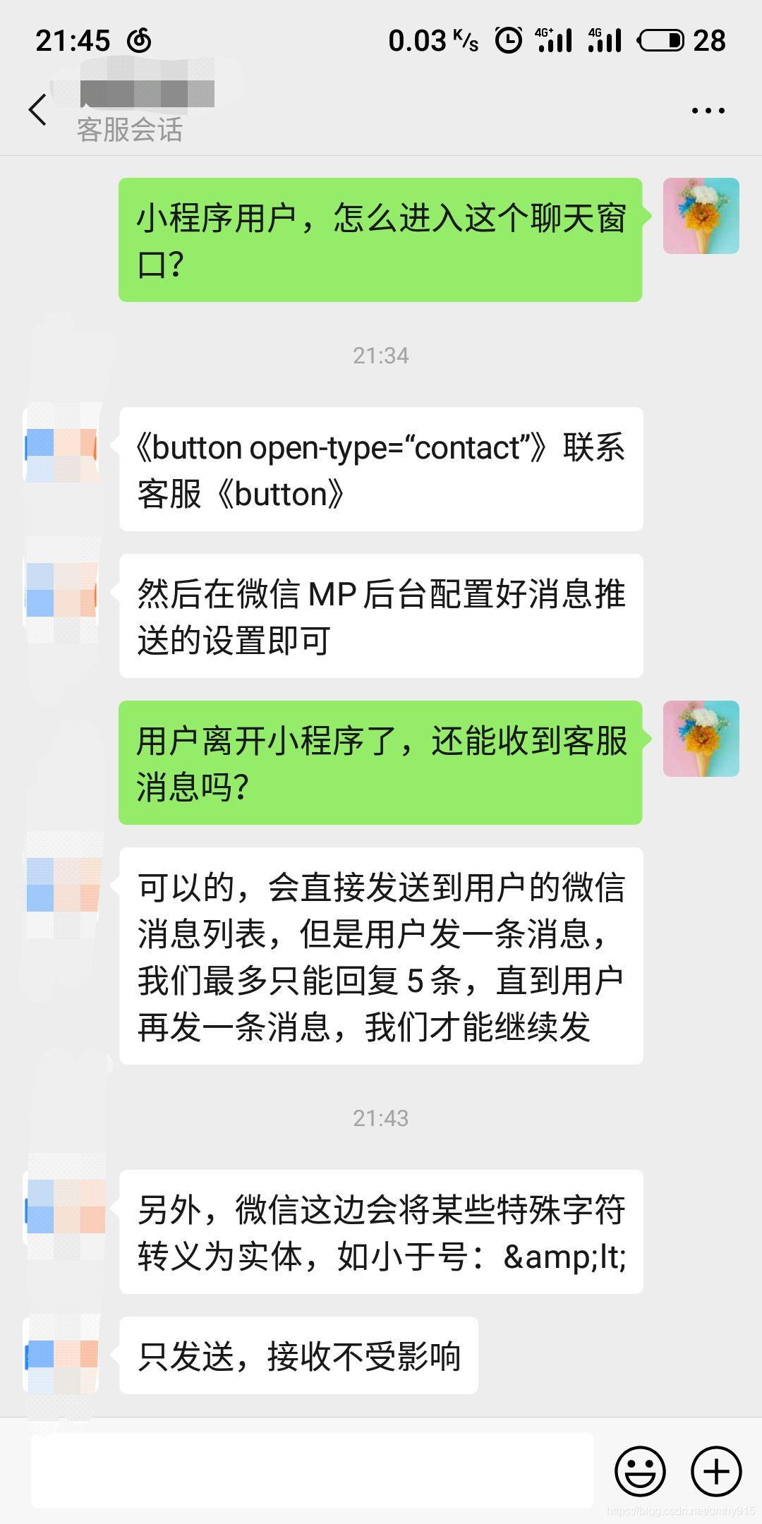 微信小程序客服支持