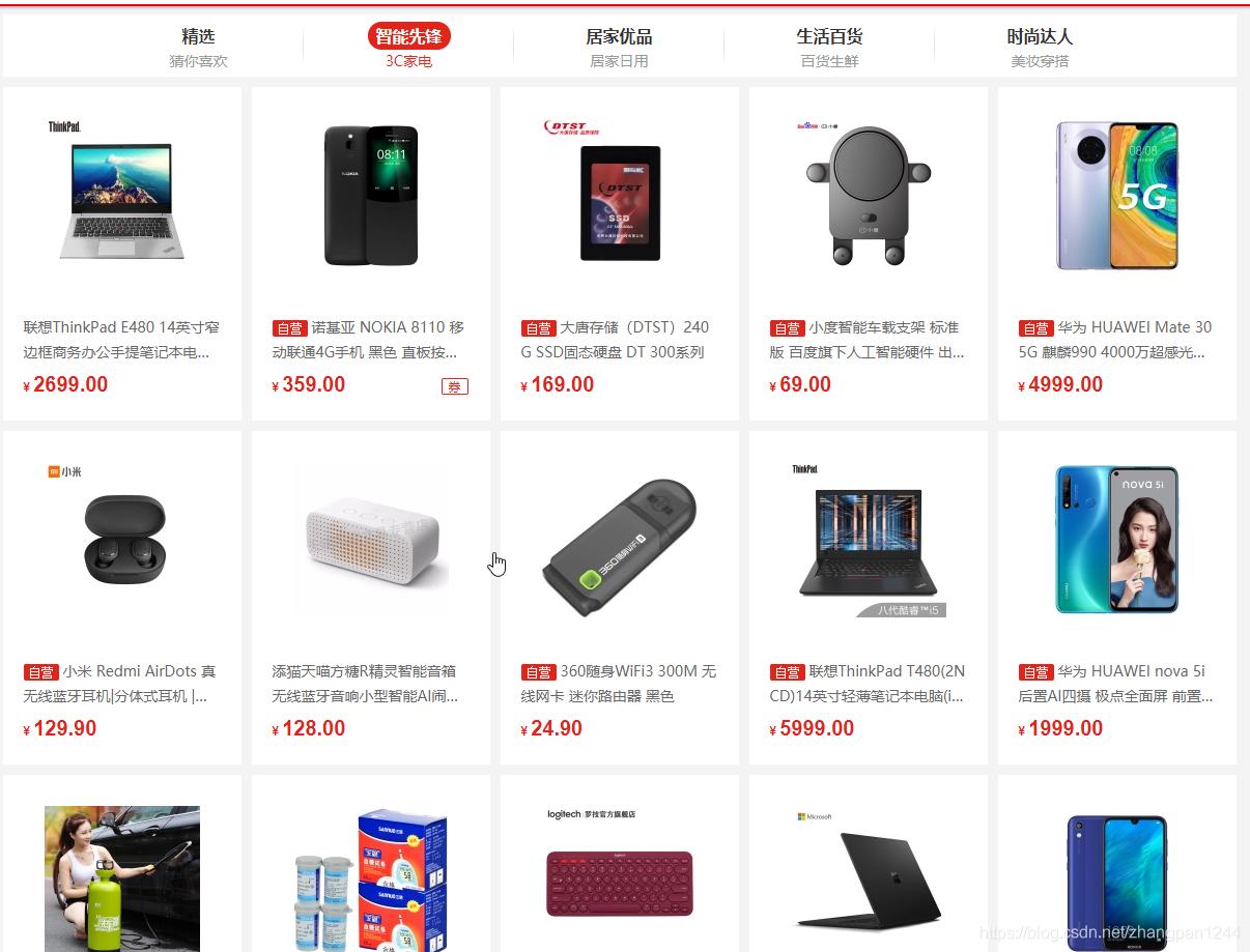 首页商品列表示例