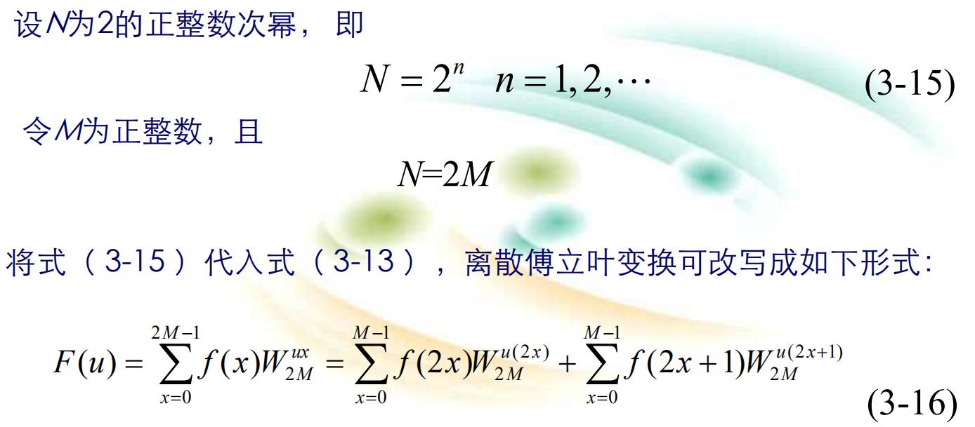 数字图像处理(三) 图像的变换插图(22)