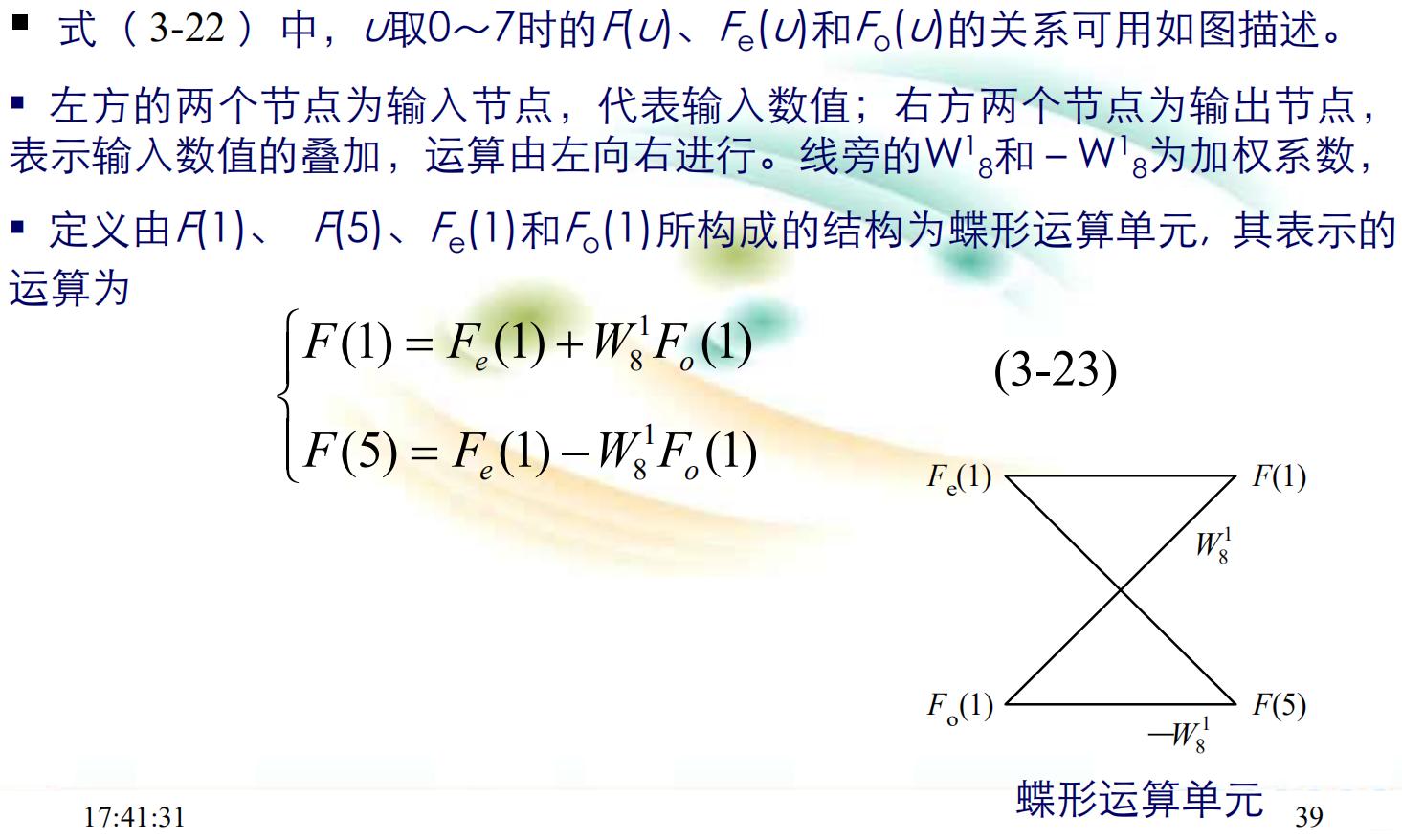数字图像处理(三) 图像的变换插图(26)