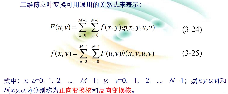 数字图像处理(三) 图像的变换插图(33)