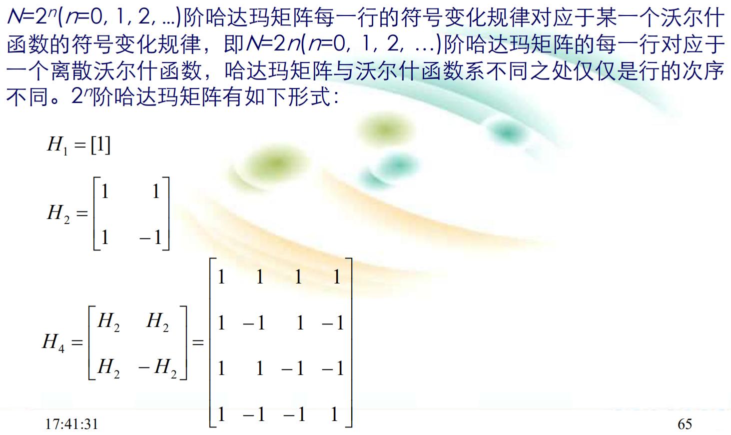 数字图像处理(三) 图像的变换插图(41)