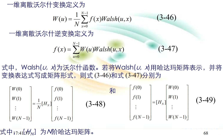 数字图像处理(三) 图像的变换插图(44)