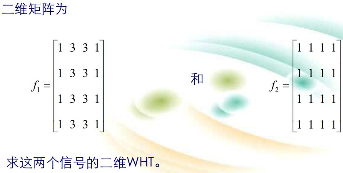 数字图像处理(三) 图像的变换插图(46)