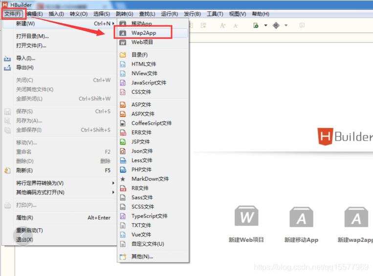 HBuilder将wap网址封装成安卓Android原生APP的教程