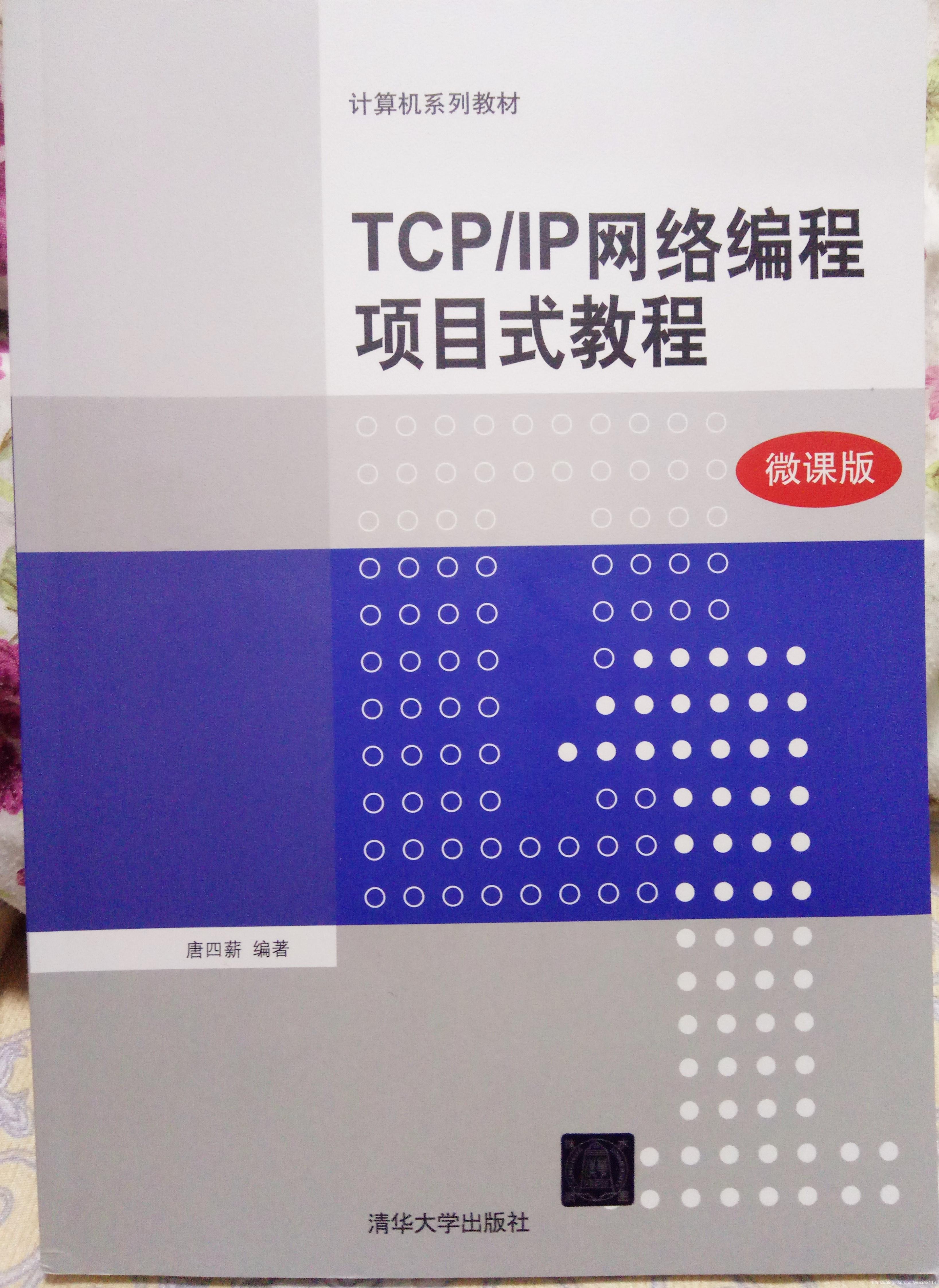 TCP/IP网络编程项目式教程