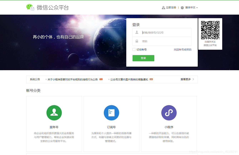 微信公众平台首页