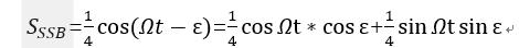 S_SSB=1/4  cos〖(Ωt-ε)〗=1/4  cos〖Ωt*cosε 〗+1/4  sinΩt  sinε