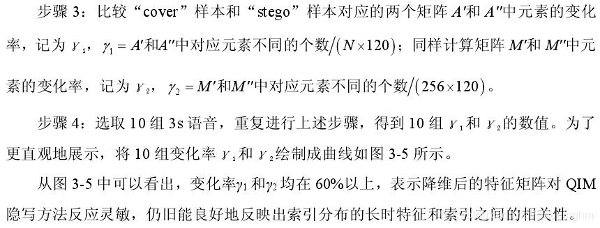 参考文献是硕士论文_基于量化索引调制QIM的G.723.1语音信息隐写分析方法——硕士论文 ...