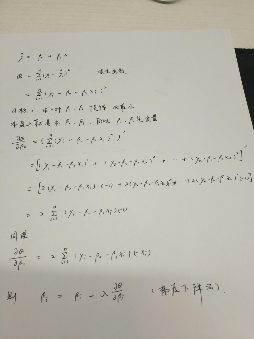 【机器学习】总结:线性回归求解中梯度下降法与最小二乘法的比较