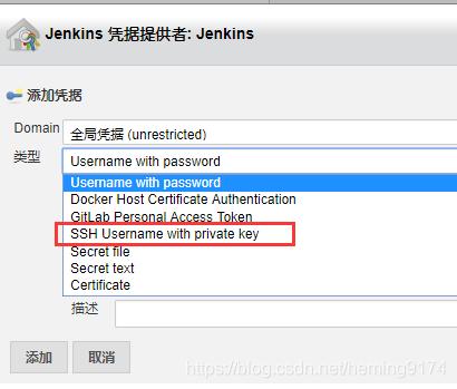 添加Jenkins凭证