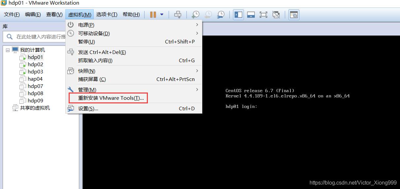 VMware的安装