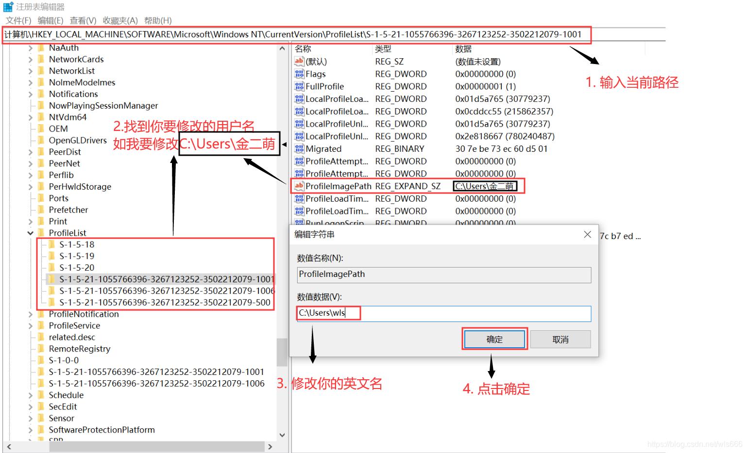 [外链图片转存失败,源站可能有防盗链机制,建议将图片保存下来直接上传(img-1krAt4Px-1575176756019)(images\7-修改注册表信息.png)]