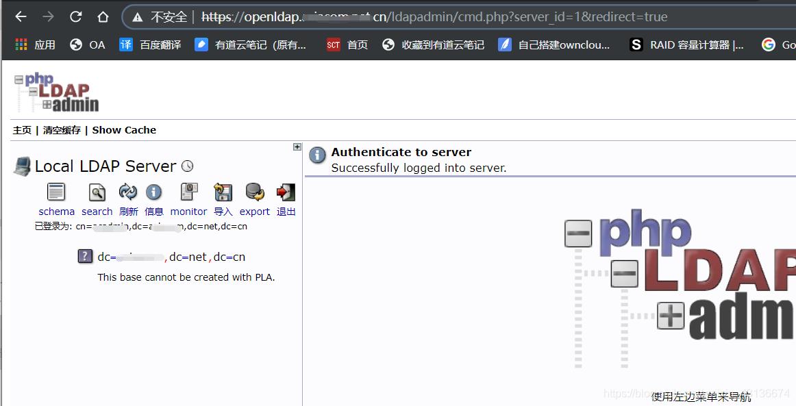 浏览器测试https