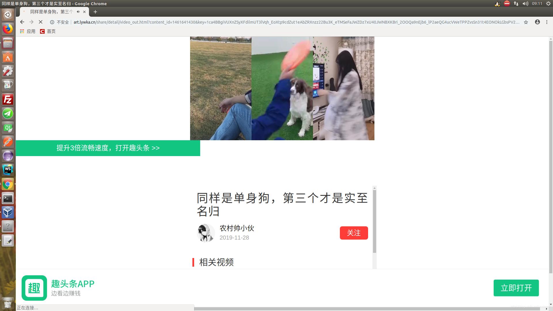 网页端视频