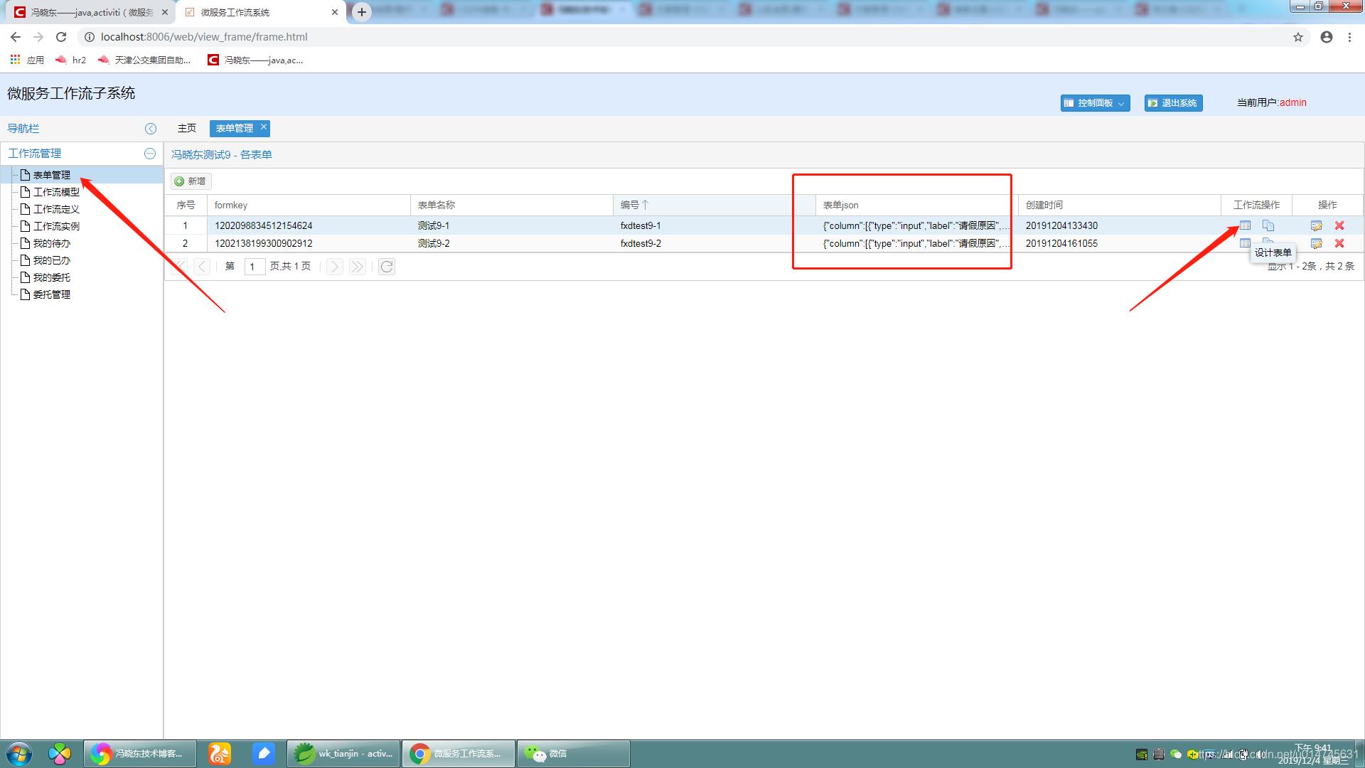 自定义表单,外置表单,activiti,工作流,微服务子系统