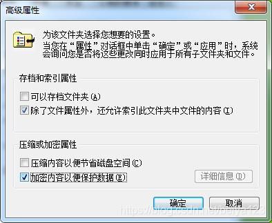 EFS加密文件原理,解密方法