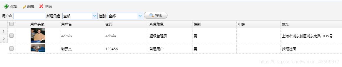 用户列表界面