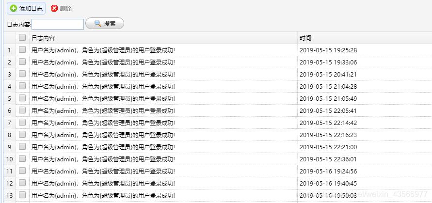 日志列表界面