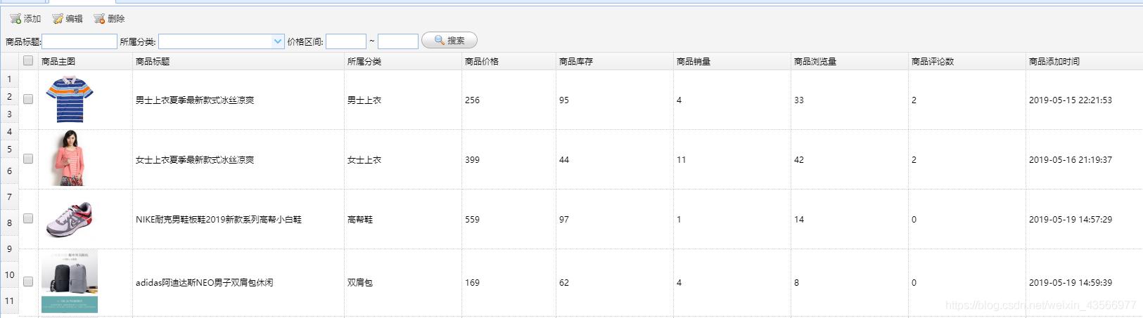 商品列表界面