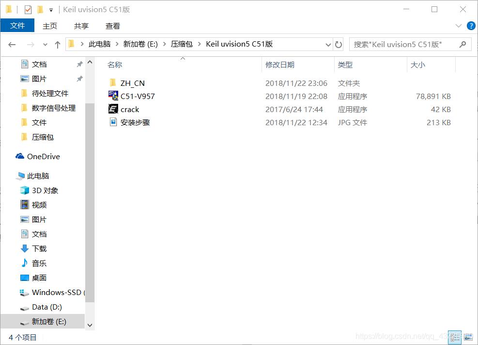 这是下载keil5C51后的文件
