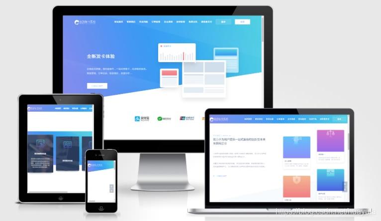 2019最新企业发卡网PHP源码