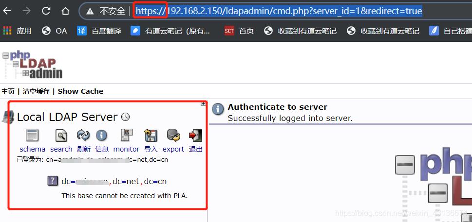 使用浏览器访问https测试
